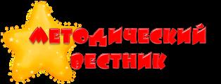 методический_вестник